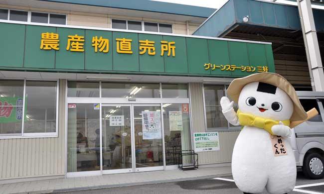 グリーンステーション三好 直売所