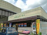 稲武営農センター