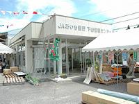 下山営農センター