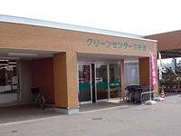 グリーンセンター三好店★