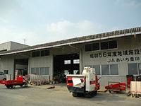 上郷農機センター