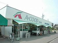 Aコープ花園店