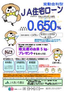 住宅ローン変動(一般)H30.6