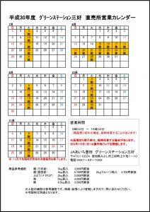 グリーンステーション三好 直売案内・カレンダー