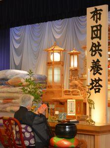 0922遺族の思いを大切に 布団供養祭を初開催